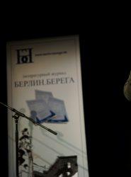 Поэт Анастасия Юркевич (Фото: Андрей Седов)