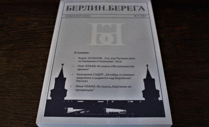 "Литературный журнал ""Берлин.Берега"", №1/2015"
