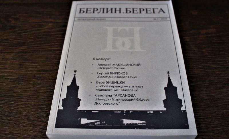 "Литературный журнал ""Берлин.Берега"", №1/2016"