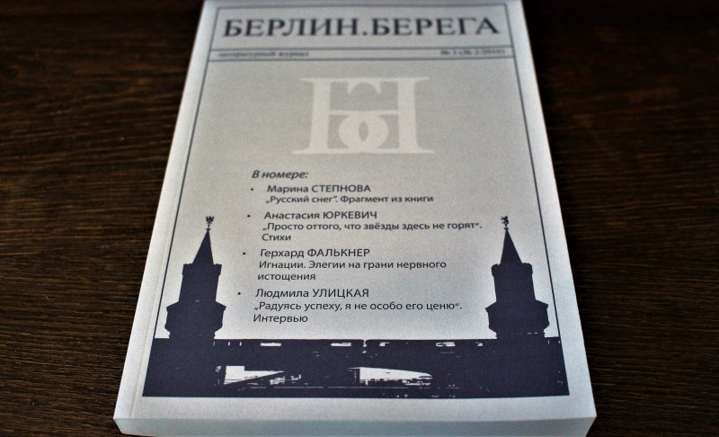 "Литературный журнал ""Берлин.Берега"", №2/2016"