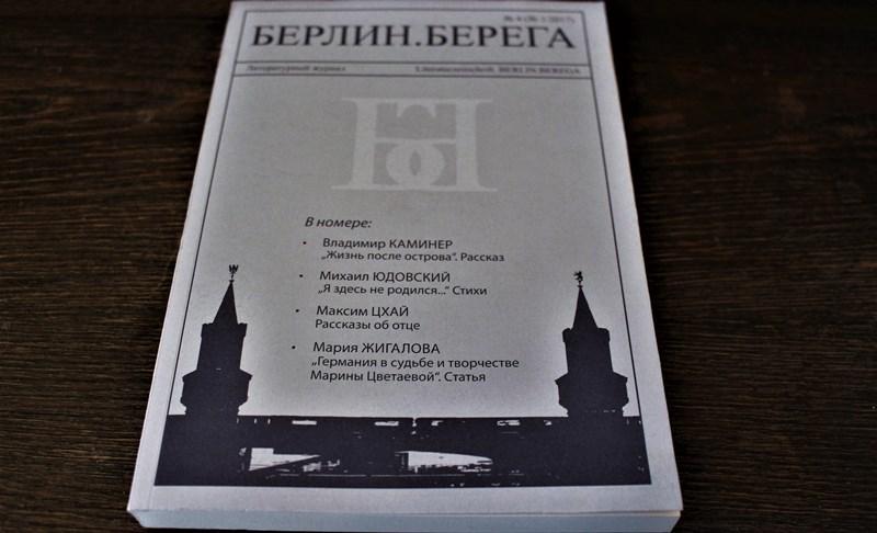 "Литературный журнал ""Берлин.Берега"", №1/2017"
