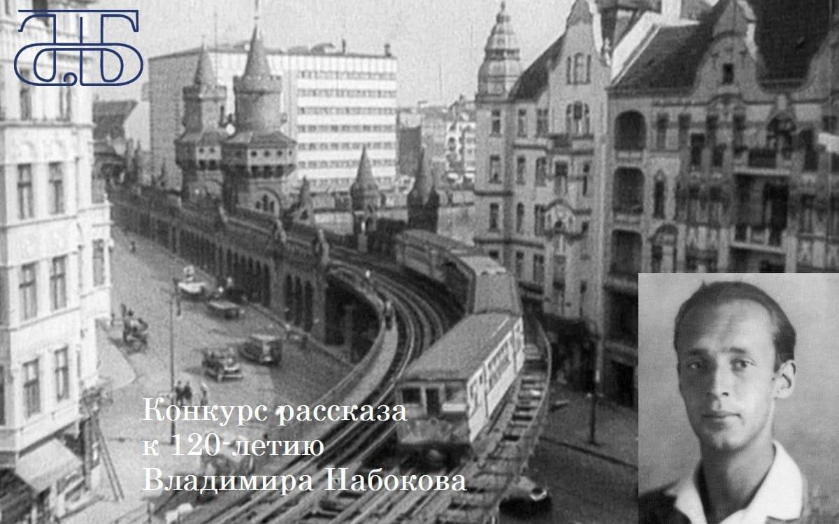Конкурс рассказа к 120-летию Набокова